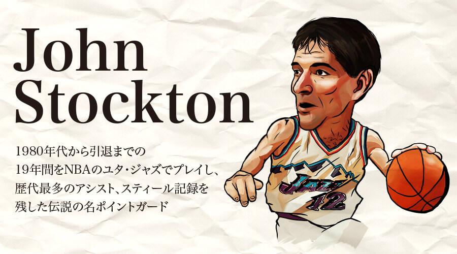 ストックトンのイラスト