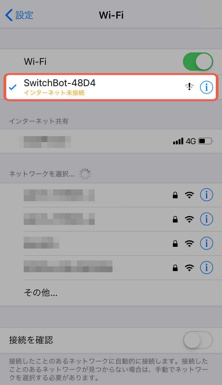 SwitchBot スマートプラグ