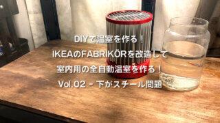 DIYで温室を作る!IKEAのFABRIKÖR(ファブリコール)を改造して室内用の全自動温室を作る!Vol.02