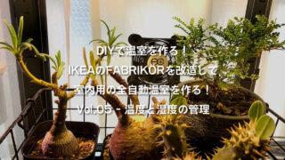 DIYで温室を作る!IKEAのFABRIKÖR(ファブリコール)を改造して室内用の全自動温室を作る!Vol.5 – 温度と湿度の管理