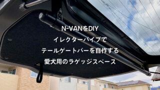 N-VANをDIY イレクターパイプで テールゲートバーを自作する 愛犬用のラゲッジスペース