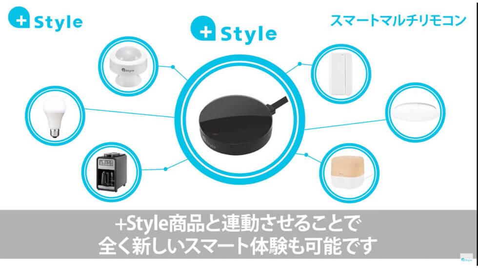 +Style ORIGINAL スマートマルチリモコン