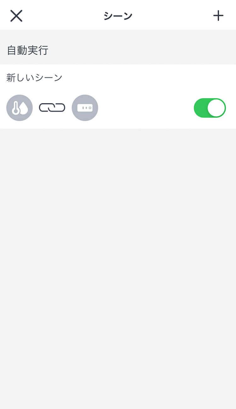 switchBot Hub シーン