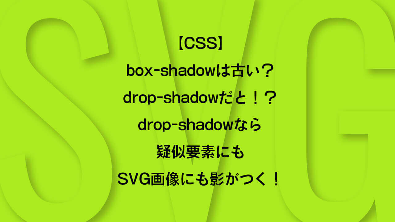 box-shadowは古い?drop-shadowだと!?drop-shadowなら疑似要素にもSVG画像にも影がつく!